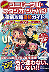 決定版!! ユニバーサル・スタジオ・ジャパン徹底攻略裏技ガイド