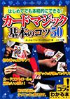 はじめてのカードマジック基本のコツ50