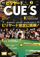「CUE'S」(BABジャパン)隔月