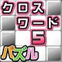 クロスワード5パズル