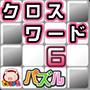 クロスワード6パズル