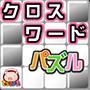 クロスワード7パズル
