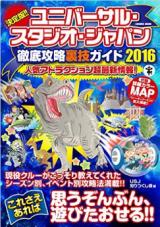 決定版!! ユニバーサル・スタジオ・ジャパン徹底攻略裏技ガイド 2016