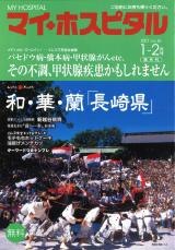 浦安ロケーションボックス発行のソレココ